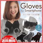 スマホ手袋 レディース3 五本指手袋 スマートフォン 手袋 iphone 防寒 小物 裏起