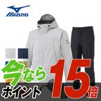 Tポイント15倍 送料無料 ミズノ mizuno ベルグテックEX ストームセイバーV レインスーツ A2JG4A01 メンズ レインウェア 雨具富士登山にも最適