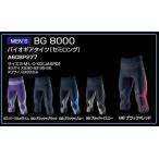 ネコポス選択可 ミズノ mizuno バイオギア BG8000 タイツ A60BP277 メンズ ランニング ジョギング ウォーキング スポーツタイツ