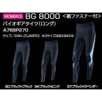 ネコポス選択可 ミズノ mizuno バイオギア BG8000 ロングタイツ A76BP270 レディース ランニング ジョギング ウォーキング スポーツタイツ