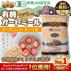 有機オートミール アリサン 1kg オーガニック オーツ麦 食物繊維