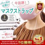 マスクストラップ パール ネックレス チェーン ネックストラップ 首かけ おしゃれ かわいい 韓国 レディース メガネストラップ マスクチャーム