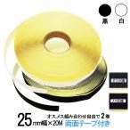 マジックテープ    ベルクロテープ 面ファスナー 25mm幅 両面テープ付き オスメスセット 20m巻 白色または黒色