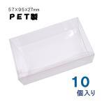 クリアボックス クリアケース PET製(フチなし 透明)【10個入り】名刺箱 名刺ケース ギフトボックス