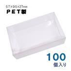 名刺ケース 名刺箱 PET製 クリアボックス クリアケース 透明 100個入り 業務用