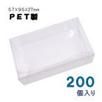 名刺ケース 名刺箱 PET製 クリアボックス クリアケース 透明 200個入り 業務用