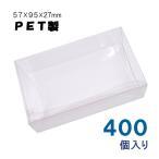 名刺ケース 名刺箱 PET製 クリアボックス クリアケース 透明 400個入り 業務用