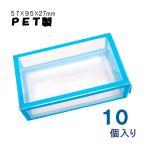 クリアボックス クリアケース PET製(フチありブルー)【10個入り】名刺箱 名刺ケース ギフトボックス