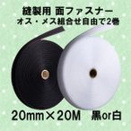 ショッピングマジック マジックテープ 面ファスナー ベルクロテープ 20mm幅 縫い付け用 オスメスセット 20m巻 白色または黒色