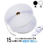 面ファスナー 手芸 縫製 用 15mm 幅×20M オス 、 メス 組合せ自由2巻 白 / 黒 糊なし 縫い付け 細い マジックテープ ベルクロテープ