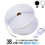 ショッピングマジック マジックテープ 縫製用 38ミリ幅 オス面1巻とメス面1巻のセット 38mm×20m巻 面ファスナー ベルクロテープ