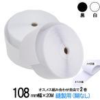 ショッピングマジック マジックテープ 縫製用 108ミリ幅 オス面1巻とメス面1巻のセット 108mm×20m巻 面ファスナー ベルクロテープ