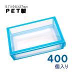 名刺ケース 名刺箱 PET製 クリアボックス クリアケース 縁ブルー 400個入り 業務用