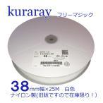 フリーマジック クラレ 38ミリ幅25m 縫製用(白色) ナイロン製 クラレ F2920X.00 フリーマジック