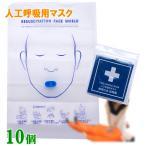 フェイスシールドマスク(吹き口のタイプ: だ円 ) 10個 人工呼吸 マウスピース 人工呼吸用マスク 応急救護用マスク