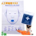 フェイスシールドマスク(吹き口のタイプ: だ円 ) 5個 人工呼吸 マウスピース 人工呼吸用マスク 応急救護用マスク