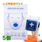 フェイスシールドマスク 一方向弁付き(吹き口  丸型 新) 5個 人工呼吸 マウスピース 人工呼吸用マスク 応急救護用マスク