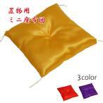 置物 座布団 15 cm × 15cm 招き猫 水晶 飾り物 など 置物用 の ミニ座布団 正月 の お飾り 用にも です 赤 黄 青 緑 紫 の5色展開