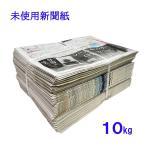 新聞紙 未使用品 古新聞 梱包用10kg 包装 梱包資材 に ペットシート の代わりに