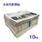 未使用新聞紙 古新聞 未使用品 10kg 緩衝材 梱包材 梱包資材