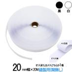 面ファスナー 手芸 縫製 用 20mm 幅×20M オス または メス どちらか1巻 白 / 黒 糊なし 縫い付け マジックテープ ベルクロテープ