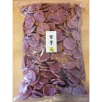 訳あり人気  おかき 和菓子  紫芋 1kg  甘いおかき ひまわりびじん 友人と買ってシェア 行事やイベントに