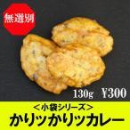 お菓子 おかき カレー味 ひまわりびじん 小袋シリーズ かりッかりッカレー 130g