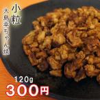 お菓子 おかき  堅焼 げんこつおかき  大島幸ちゃん焼 小粒 120g