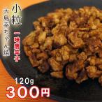 お菓子 おかき 堅焼 げんこつおかき 大島幸ちゃん焼 小粒 一味唐辛子 120g
