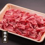 頸部 - 国内産牛肉切落し 500g