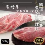 膝關節 - 宮崎牛すねブロック 500g