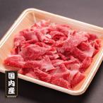 頸部 - 国内産牛肉切落し 230g