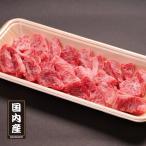 国産牛中おちカルビ焼肉 200g