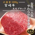 送料無料 宮崎牛モモブロック 1000g 業務用 1kg 肉塊 ブランド牛 安い