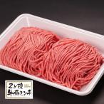 アメリカ産・豪州産国産牛豚挽肉 500g