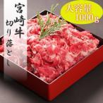 頸部 - 宮崎牛メガ盛り切り落とし 1000g