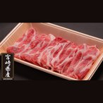 宮崎県産豚肩生姜焼き用 200g