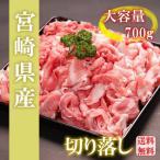送料無料 大盛り 豚肉 ブランド肉 都城産「お米豚」メガ盛り切り落とし 700g こま切れ