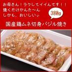 国産鶏ムネ切身バジル焼き 380g