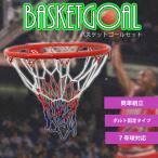 バスケットリング★公式サイズ[組み立て式ゴールネット付]