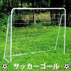 コンパクト収納 ミニサッカーゴールセット 組み立て式 フットサル 練習