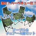折りたたみ式 チェア&テーブル 5点セット 軽量 コンパクト イス 椅子 アウトドア キャンプ 釣り バーべキュー