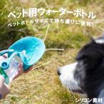 ペット用 ウォーターボトル 給水  ハンディシャワー ハンディーボトル お散歩 犬 猫 ボトル一体型