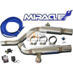 【M's】W220 AMG S55 コンプレッサー Sクラス 後期(03y-)MIRACLE 可変センターマフラー//1912 V8 Kompressor ミラクル オールステンレス 可変センターパイプ