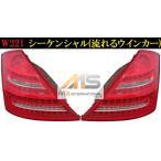 【M's】W221 ベンツ AMG Sクラス 前期(05y-09y)SPARK製 後期ルック LEDテールレンズ (※ 純正同様点燈パターン)//S221 S350 S400 S500 S550 S600 S63 S65