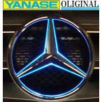 【M's】W251 Rクラス/W463 Gクラス(ゲレンデ)純正品 フロント スターマーク LEDエンブレム(ブルー)//正規品 ヤナセオリジナル グリル 青 ベンツ AMG
