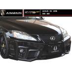 【M's】レクサス IS 20系 フロント バンパー LEDフォグ&デイライト付 / 前期・後期 / AIMGAIN // LEXUS IS 250 350 / GSE 20 25 21 / 純VIP GT