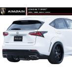 【M's】レクサス NX 200t/300h Fスポーツ リア アンダー スポイラー / AIMGAIN/エイムゲイン エアロ // リヤ ハーフ スカート / LEXUS NX F SPORT
