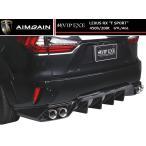 【M's】レクサス RX 200t/450h Fスポーツ(H27.10〜)リア アンダー スポイラー / AIMGAIN/エイムゲイン // GYL AGL 20W 25W / LEXUS RX F SPORT