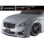 【M's】フーガ Y51 前期(H21.11-H27.2)フロント バンパー / AIMGAIN エアロ // 日産 NISSAN FUGA Y51 KY51 KNY51 MC before / 純VIP GT